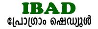 IBAD പ്രോഗ്രാം ഷെഡ്യൂള്