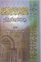 Kitab Ahlus sunnah Asya`irah Syahadah Ulama al-Ummah Adillatuhum.