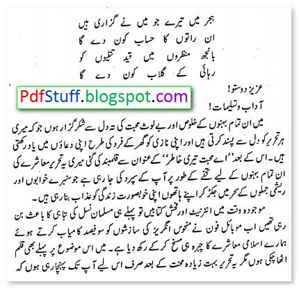 Representation of the Urdu novel Aye Mohabbat Teri Khatir