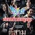 [Thai Movie] 3AM Part 1 Khmer Dubbed Download & Watch
