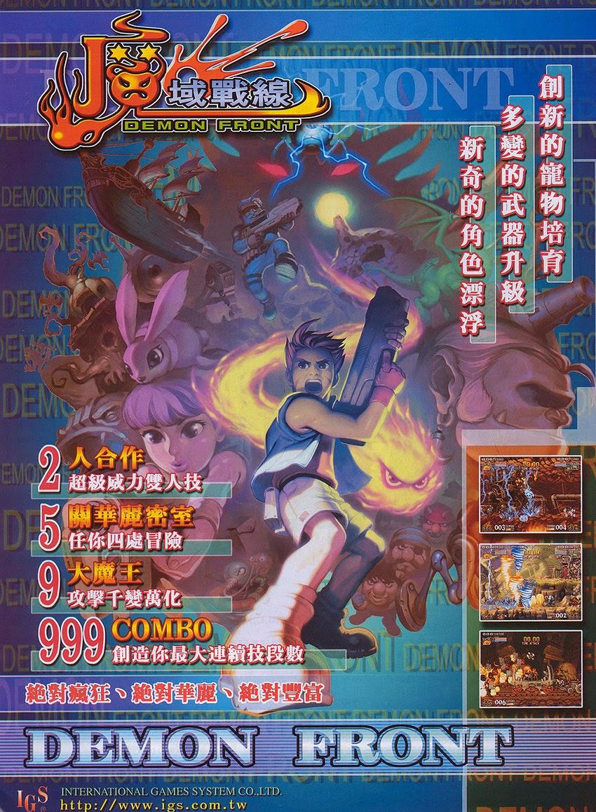 Demon Front arcade game portable flyer