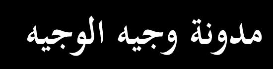 مدونة وجيه الوجيه