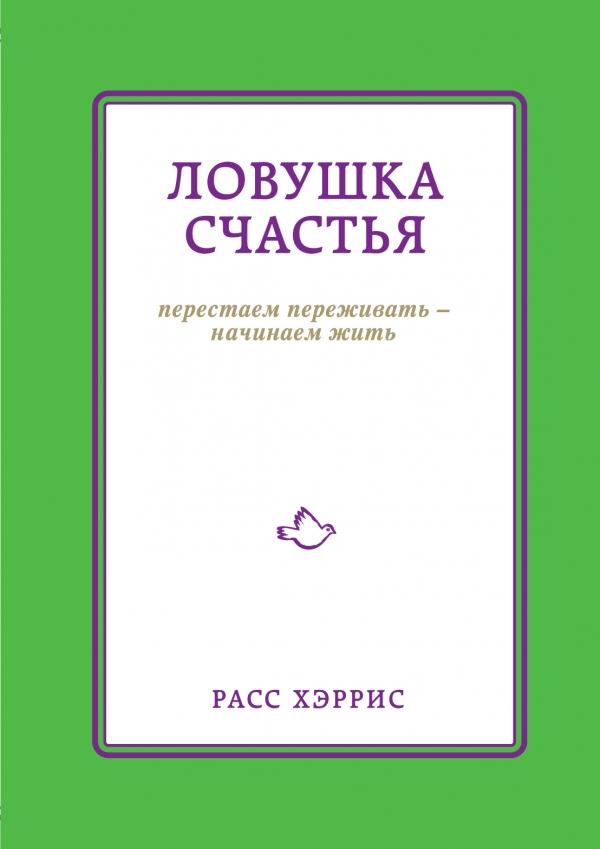 Книга Полное Руководство По Соблазнению.Rar