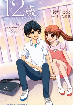 12-sai.: Chicchana Mune no Tokimeki 2nd Season