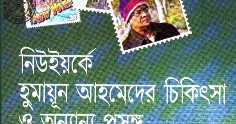 Download all Humayun Ahmed Uponnash pdf books fast and Direct link