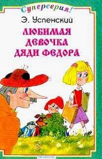 Новенькая 3 класс читать
