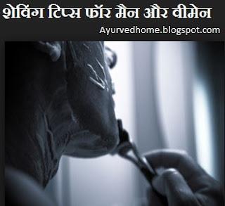 शेविंग की विधि फॉर मैन और वीमेन , shaving ki vidhi for men or women