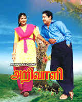 Arivaali 1963 Tamil Movie Watch Online