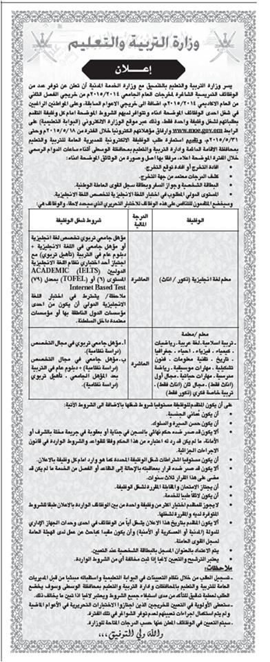 اعلان التربية العمانية وظائف مدرسين