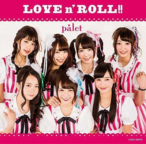 [Album] palet – LOVE n' ROLL!! (2015.03.04/FLAC+MP3/RAR)