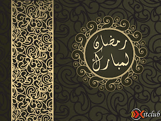 ramadan kareem wallpaper 2013