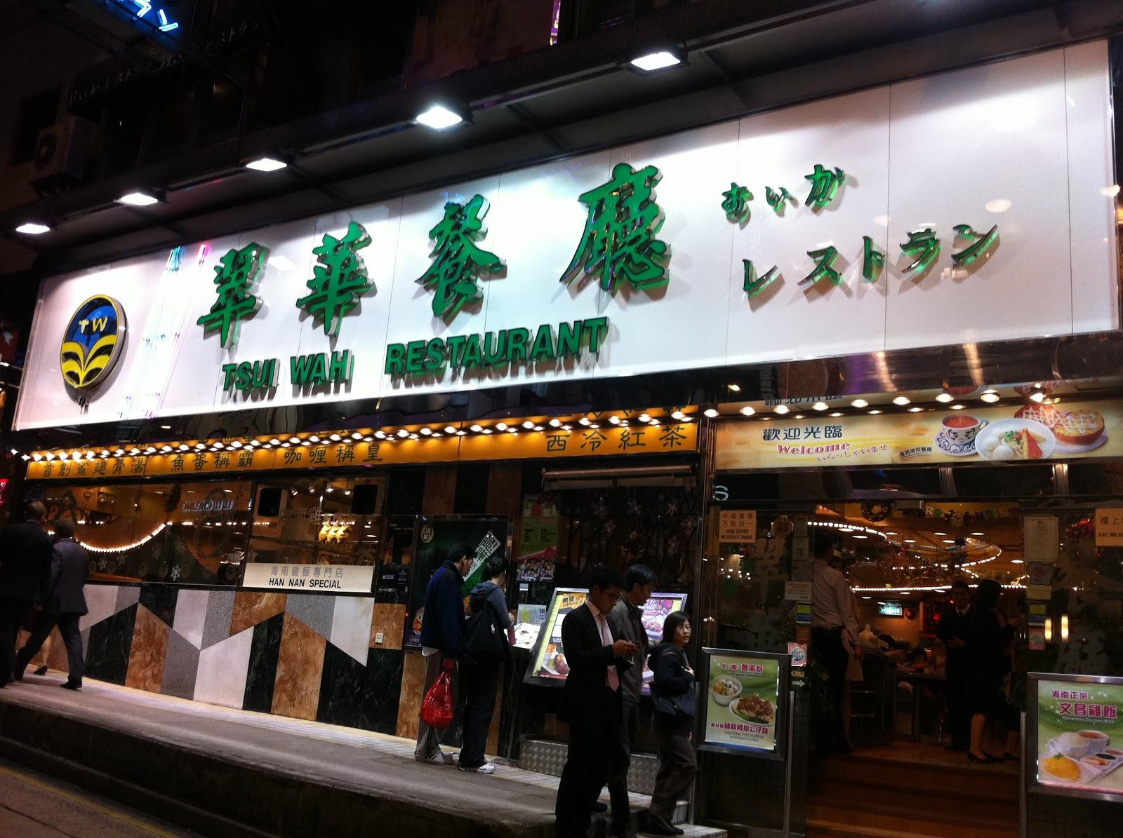 foodiefc tsui wah restaurant hong kong. Black Bedroom Furniture Sets. Home Design Ideas
