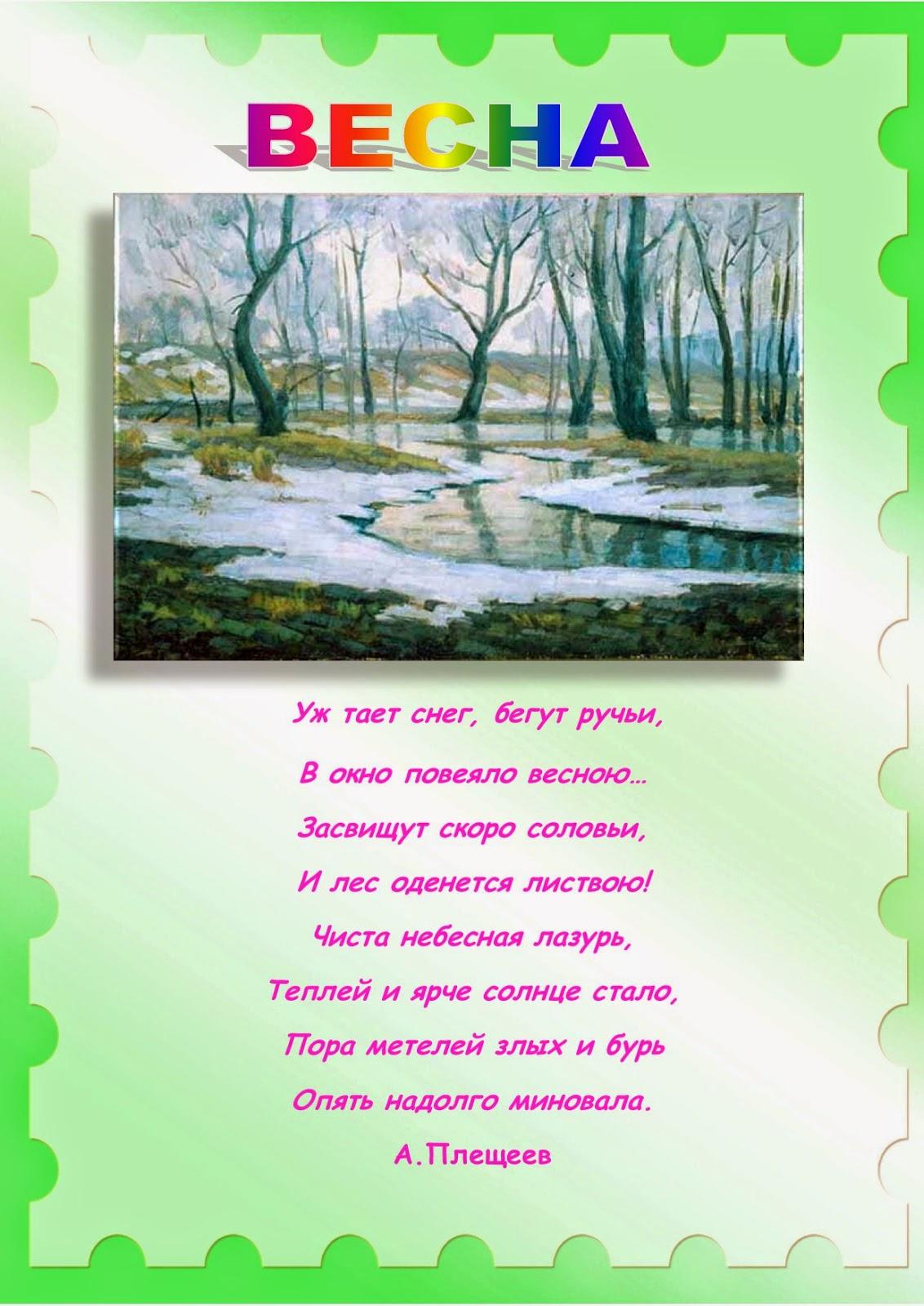 Стих для детского сада о весне
