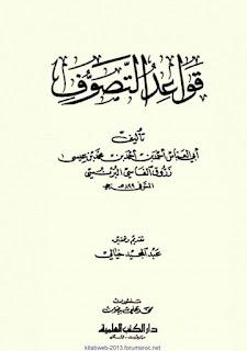 حمل كتاب قواعد التصوف - أحمد زروق
