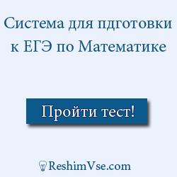 ЕГЭ по Математике 2014