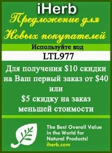 ru.iherb.com