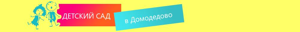 """Частный детский сад """"Крепыши"""" г. Домодедово"""