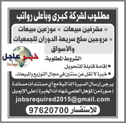 """مطلوب لكبرى الشركات بدولة """" الكويت """" وبأعلى رواتب - منشور 3 / 9 / 2015"""