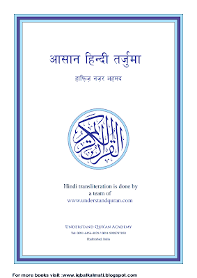 Complete Quran Translation Hindi With Tafseer