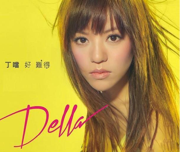 Della Ding Hao Nan De cover lyrics