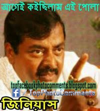 Ginias_Facebook Bangla Photo Comments (Part 4)