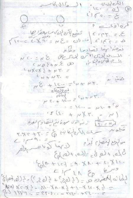 امتحان الميكانيكا والاجابة النموذجية للثانوية العامة 2012 9