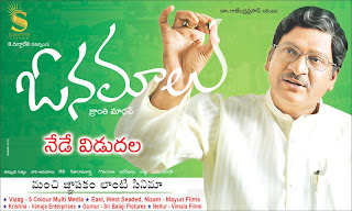 Telugu cinema 'Onamalu' release today posters & Wallpapers