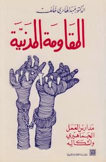 كتاب المقاومة المدنية، مدارس العمل الجماهيري وأشكاله - عبد الهادي خلف