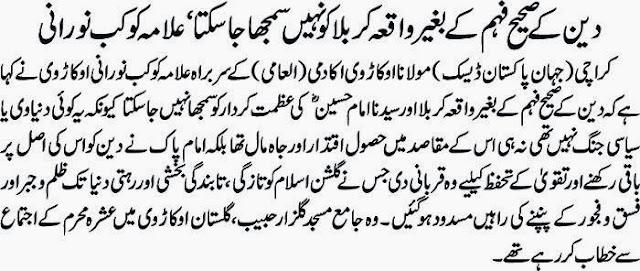 Roznaamah/Daily JAHAAN E PAKISTAN  Karachi allama kaukab noorani okarvi