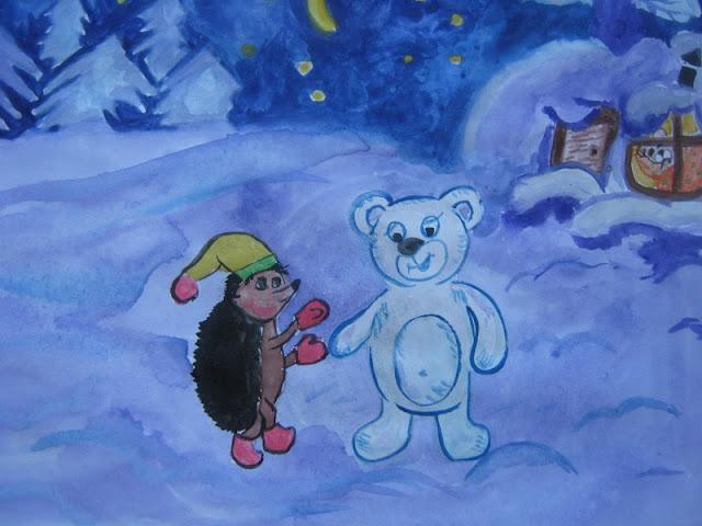 Ёжик и Медвежонок – иллюстрация к сказке. Автор рисунка: Кравченко Маргарита