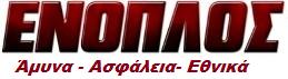 ΕΝΟΠΛΟΣ