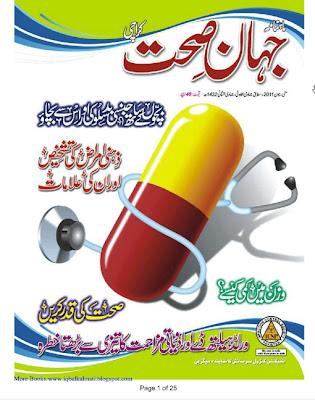Jahan e Sehat Urdu Magzine