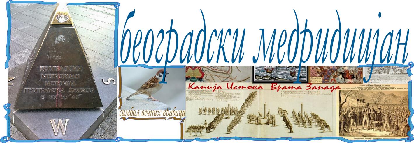 Београдски меридијан