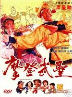 Tân Tinh Võ Môn 2 - Fist of fury 2 (1991)