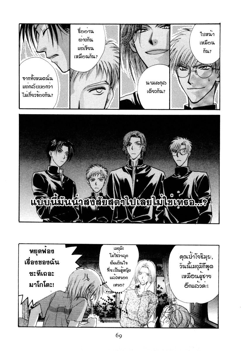 อ่านการ์ตูน Kakumei no Hi 2 ภาพที่ 34
