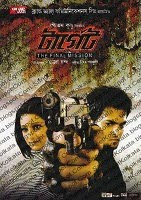 Target (2010) - Bengali Movie