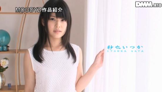 18歲清純女大學生的第一次 - 紗也いつか