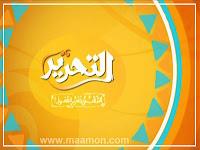 شاهد البث الحى والمباشر لقناة التحرير