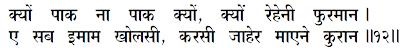 Sanandh Verse 20_12