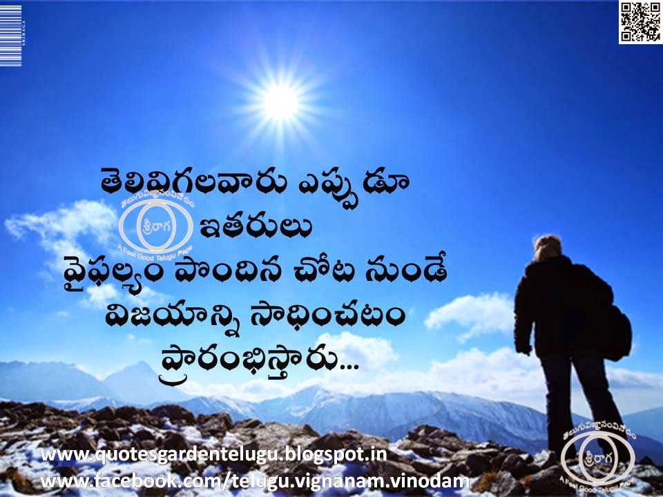 Nice Top Telugu Motivational Quotes with cool inspirational wallpapers images