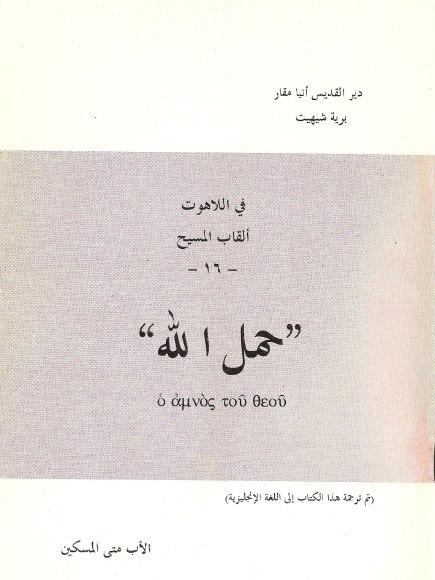 كتاب  حمل الله  الاب  - متي المسكين