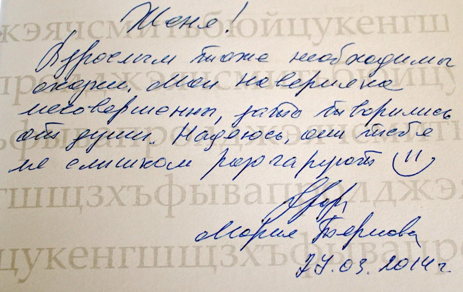 Мария Тернова - автограф для друга