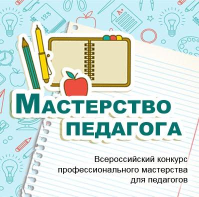 Мастерство педагога - Творческие конкурсы для педагогов