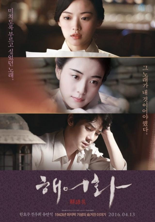 Đời Nàng Ca Kỹ - Love Lies (2016)