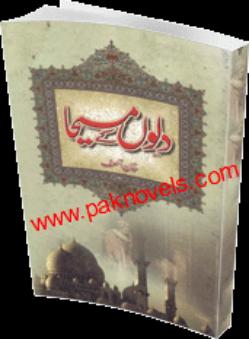 Dilon Ke Maseeha by Khan Asif