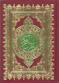 Noble Qur'an w/ English Text Translation, Arabic Audio