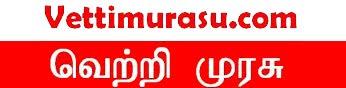 Vettimurasu News | வெற்றி முரசு| Batticaloa news | Jaffna news