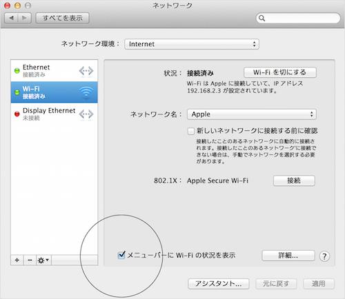 OS X:Wi-Fi ステータスメニューの使い方