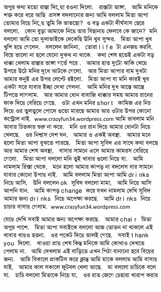 ... আনন্দ chudar anondo Unlimited choti story golpo collection