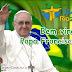 Bem vindo Papa Francisco !!